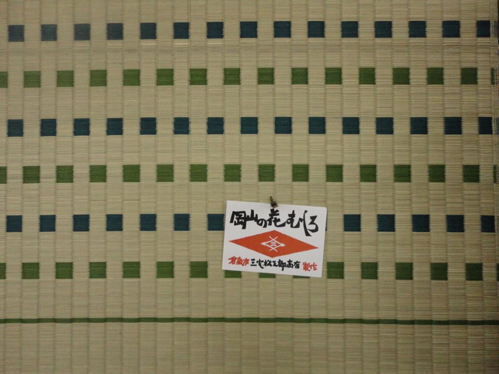 f:id:kurashi_chie:20161127044550j:plain