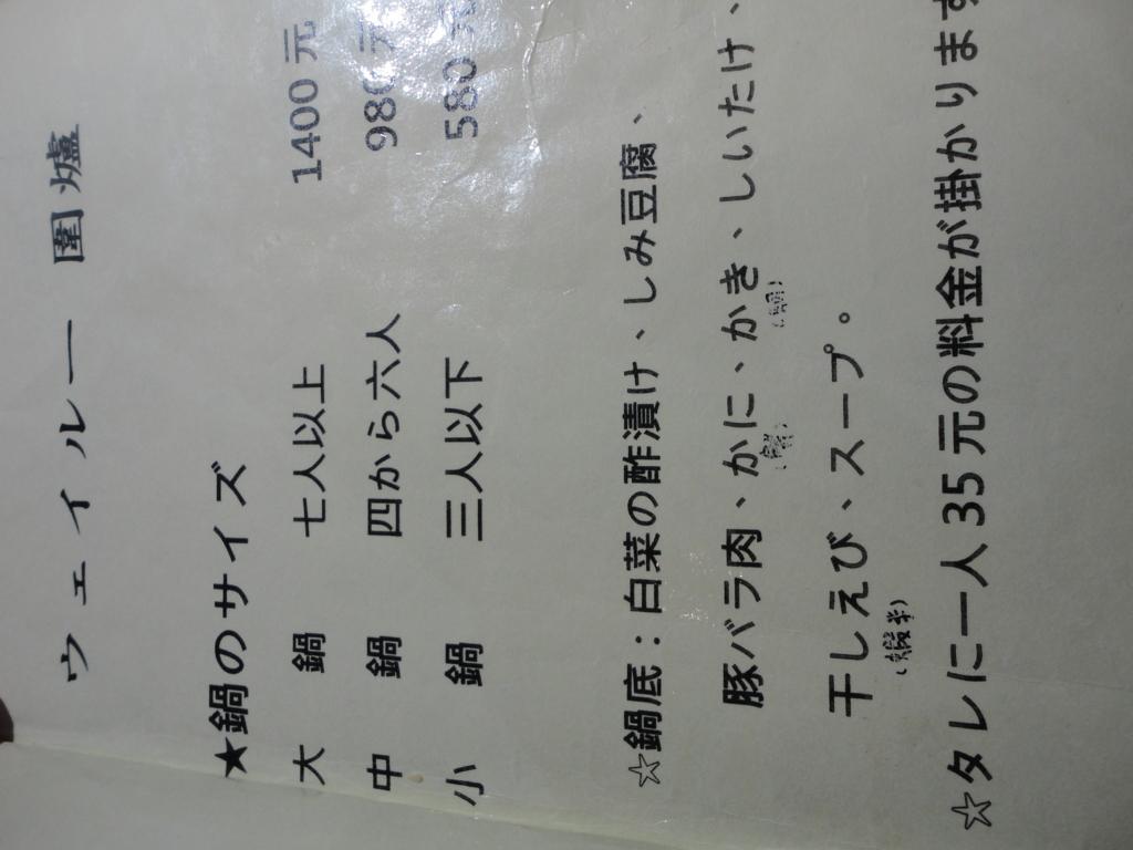 f:id:kurashi_chie:20170103110628j:plain