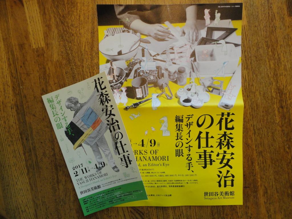 f:id:kurashi_chie:20170305070401j:plain