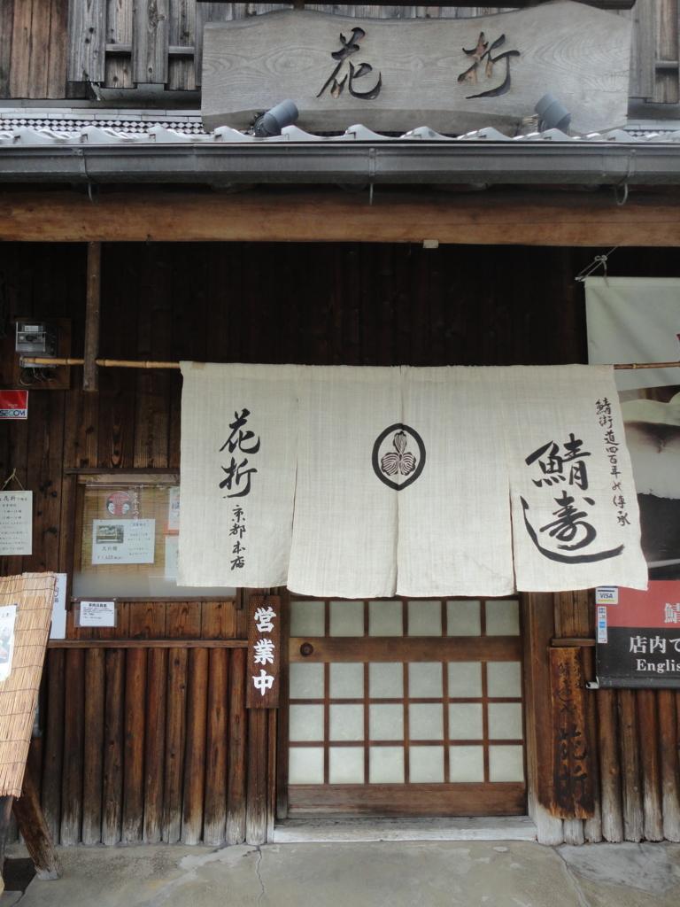 f:id:kurashi_chie:20170813203212j:plain