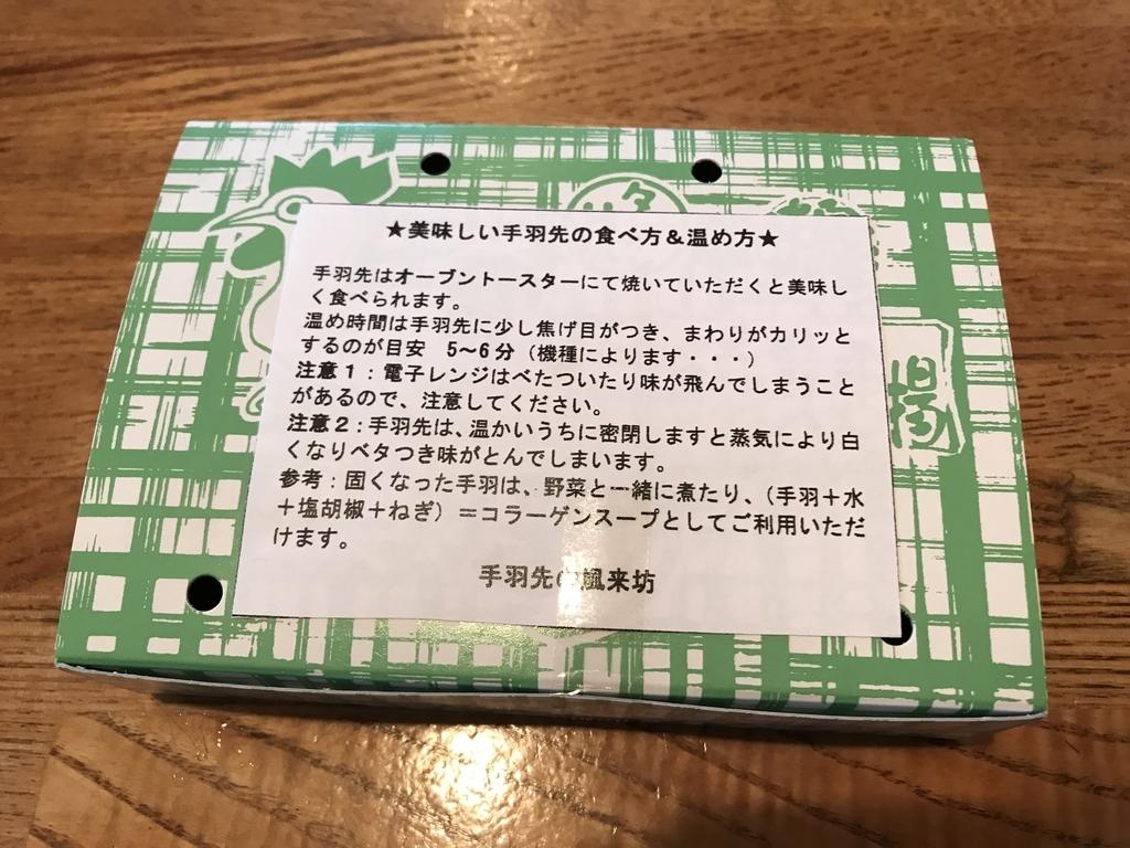 f:id:kurashi_chie:20181123162125j:plain