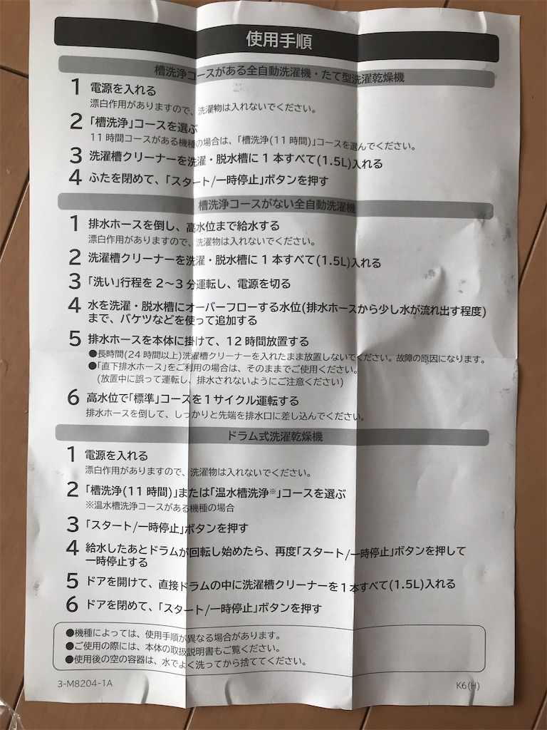 f:id:kurashi_chie:20200524144621j:image