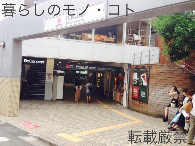 f:id:kurashi_mono_koto:20170905140220j:plain