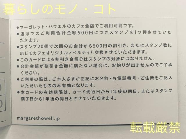 f:id:kurashi_mono_koto:20190915154216j:plain