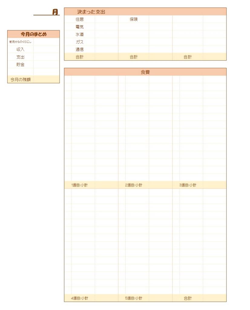 f:id:kurashino-memo:20161027184545j:plain