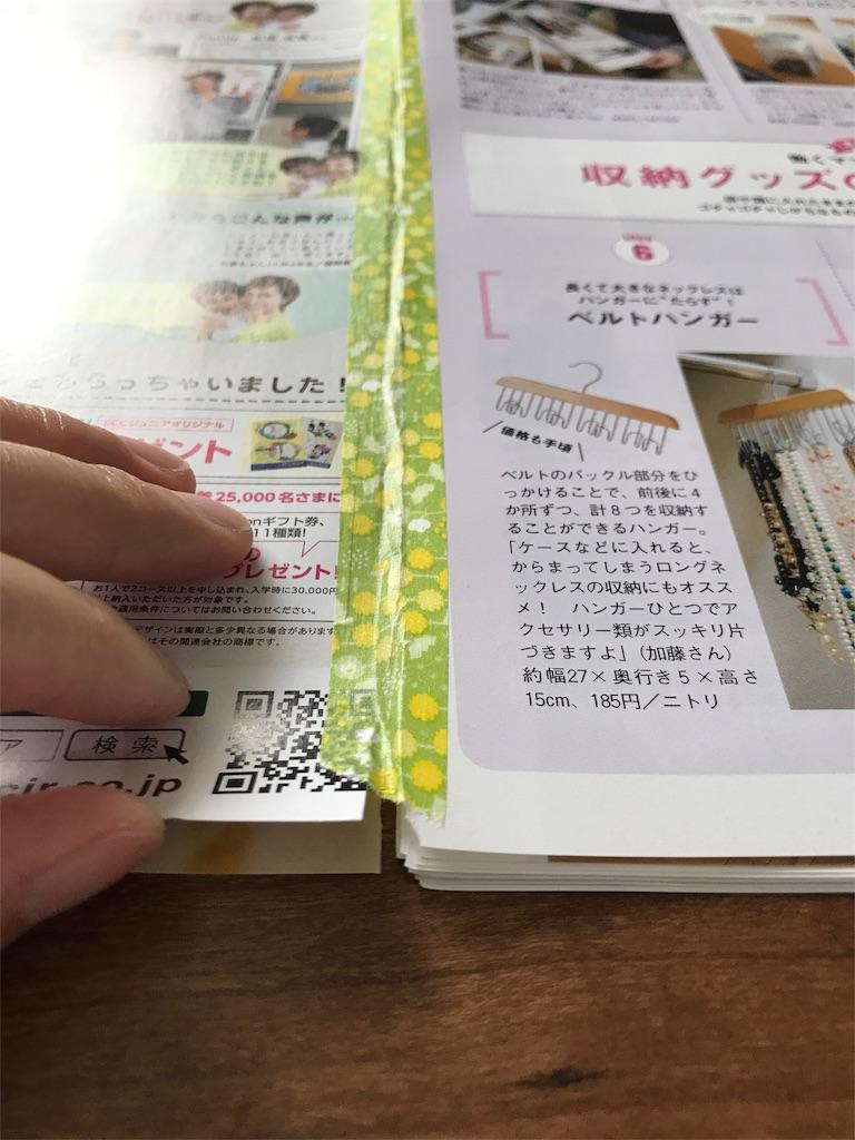 f:id:kurashinochizu:20170705134233j:image