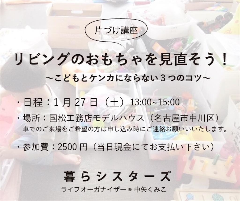 f:id:kurashinochizu:20180119120034j:image