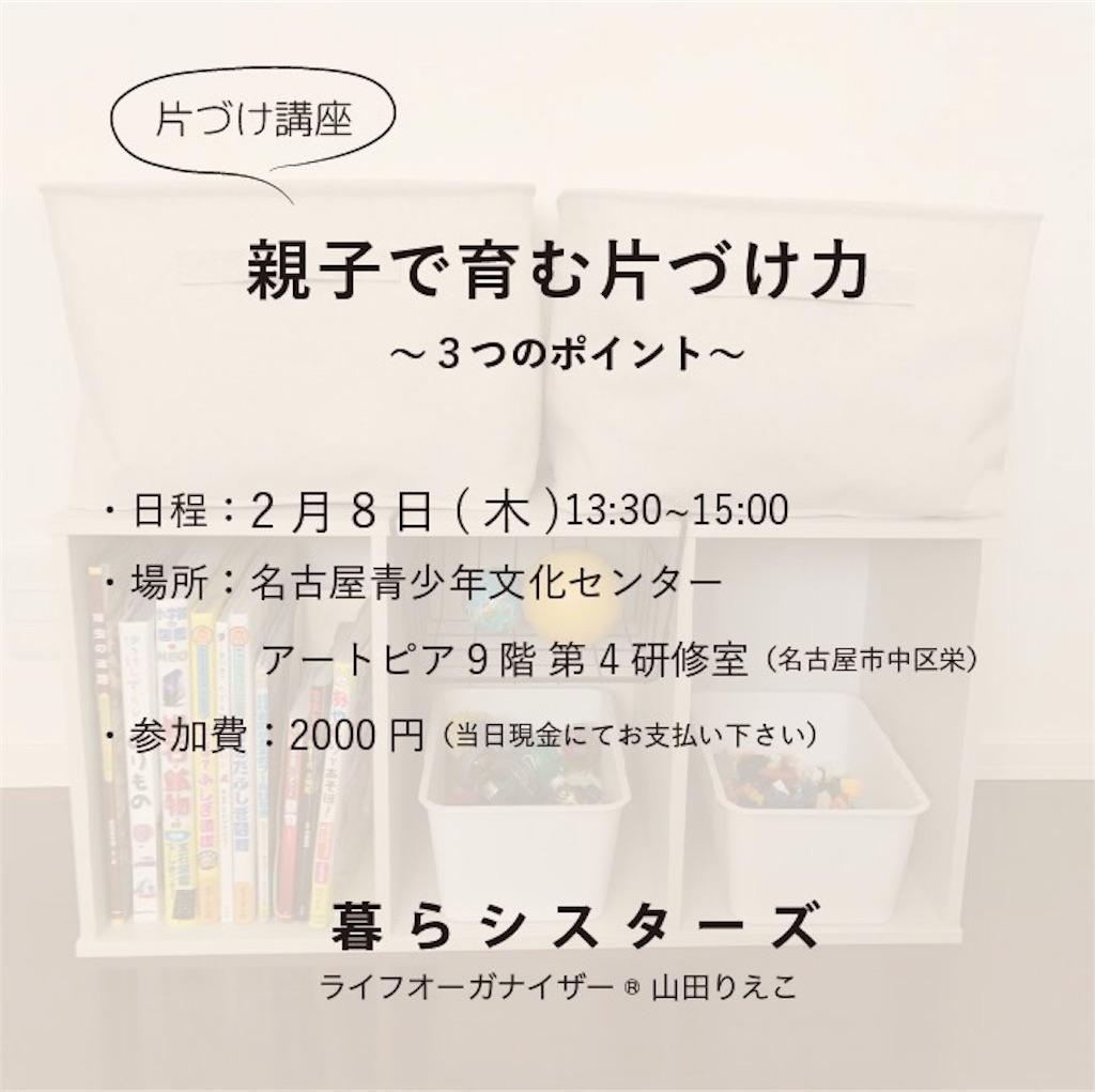 f:id:kurashinochizu:20180130145032j:image