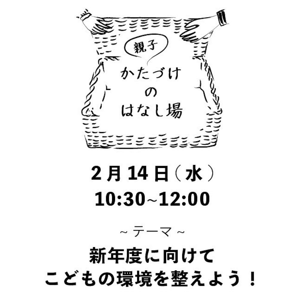 f:id:kurashinochizu:20180130145631j:image