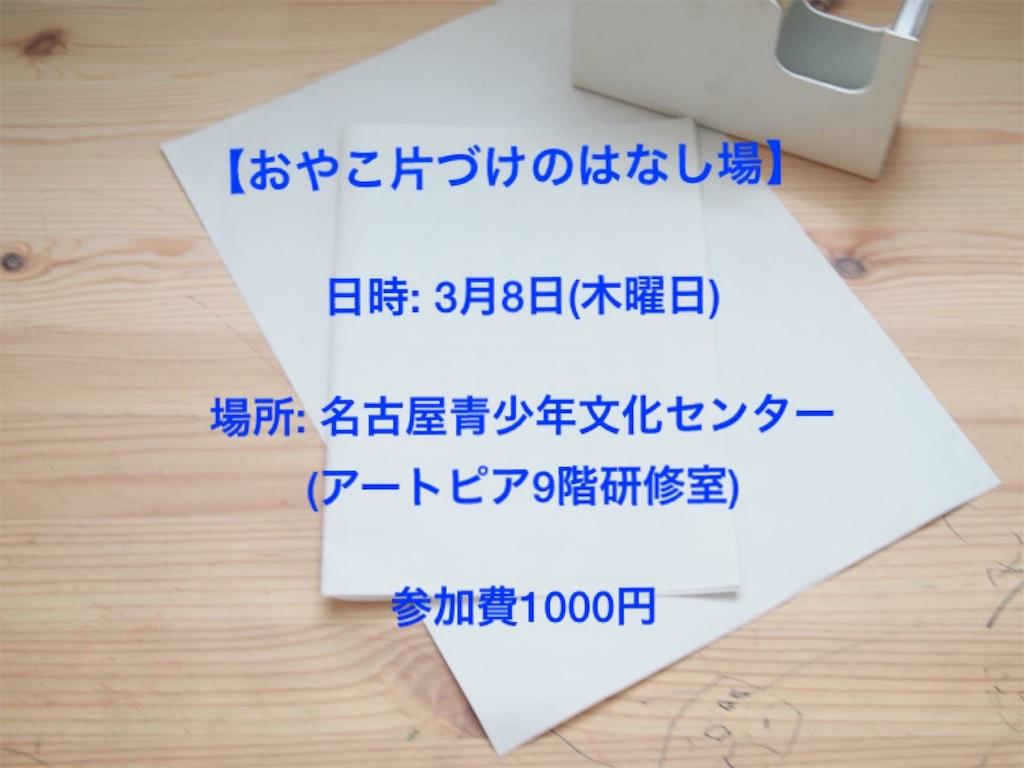 f:id:kurashinochizu:20180228094927j:image