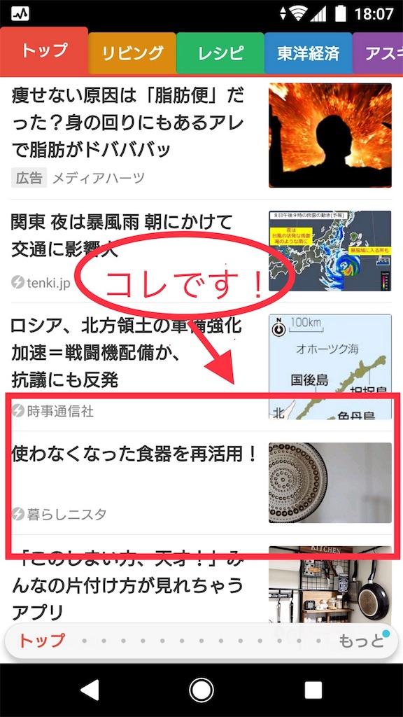 f:id:kurashinochizu:20180809094405j:image