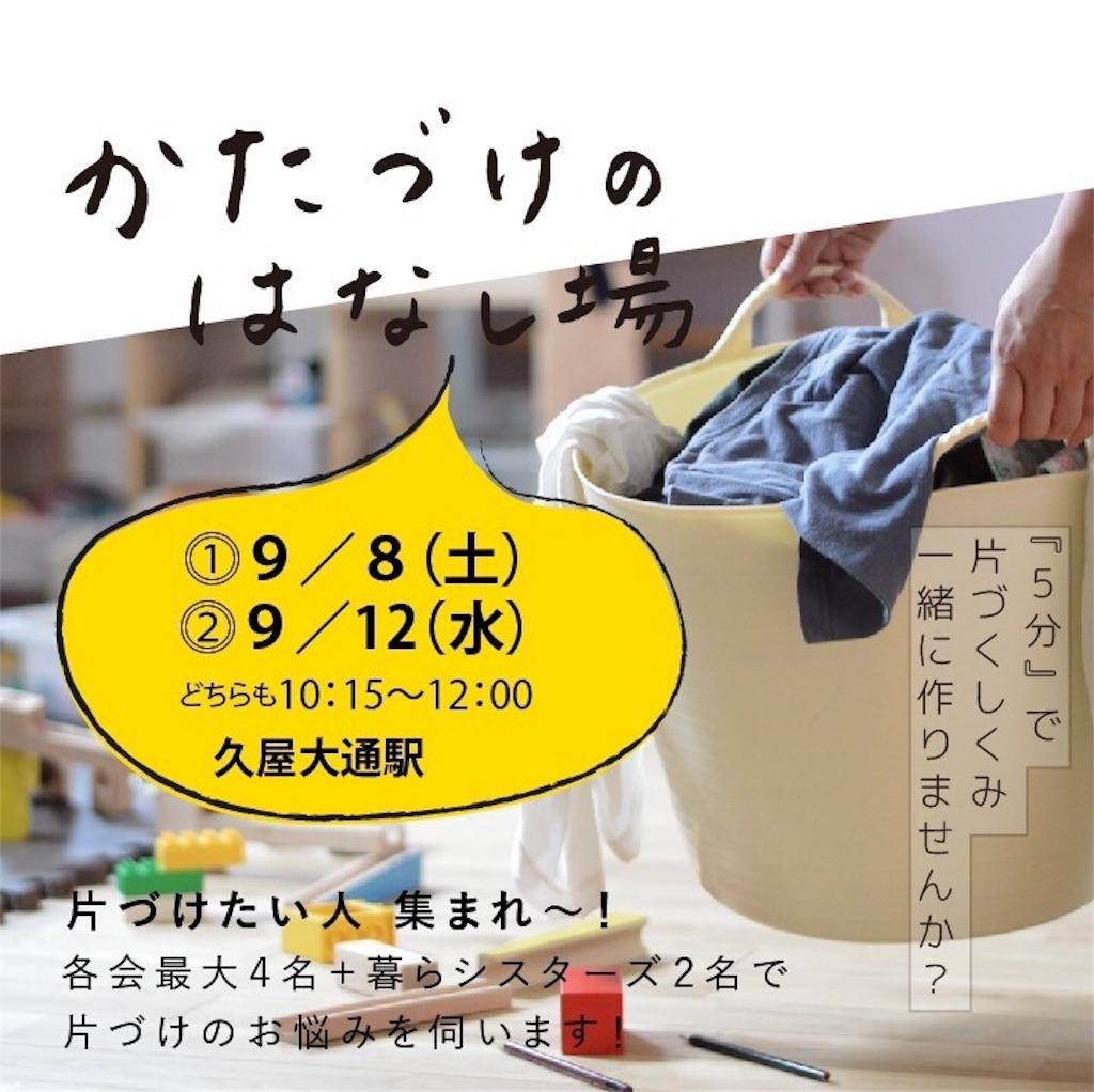 f:id:kurashinochizu:20180907121252j:image