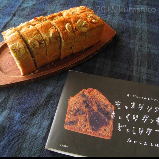 なかしましほさんの、バナナケーキ「もっちりシフォンさっくりクッキーどっしりケーキ」より