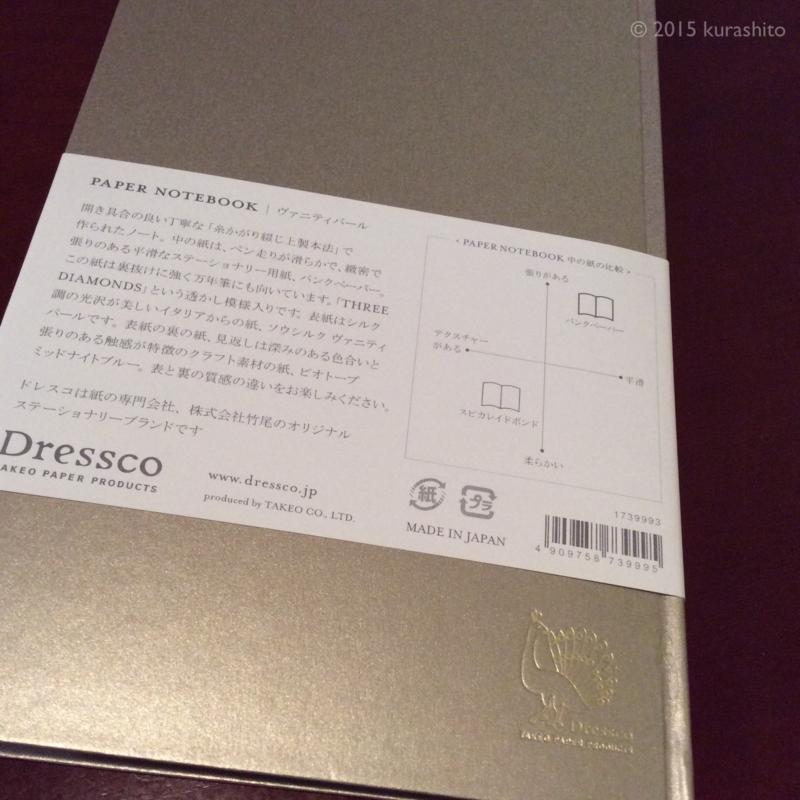 ドレスコのノート