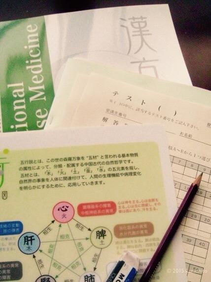 中医学講座