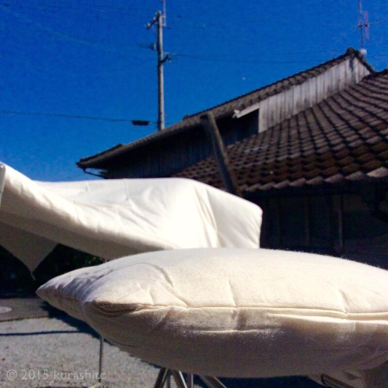 綿100%の布団と座布団を干す。