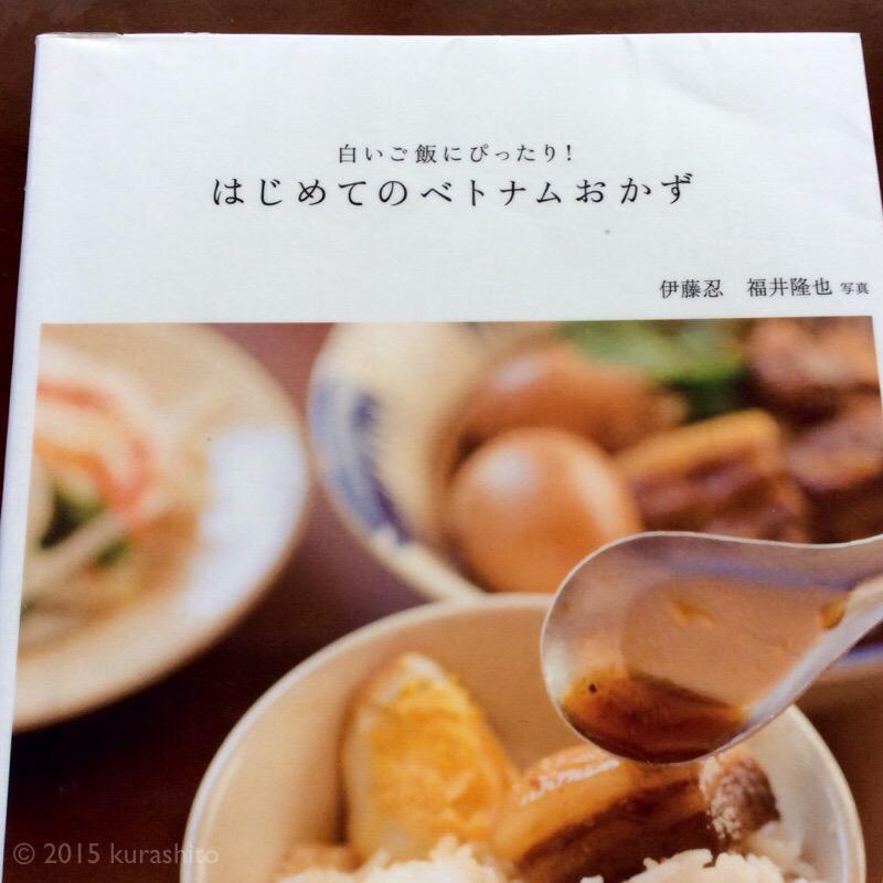 ベトナム料理のおかずの本
