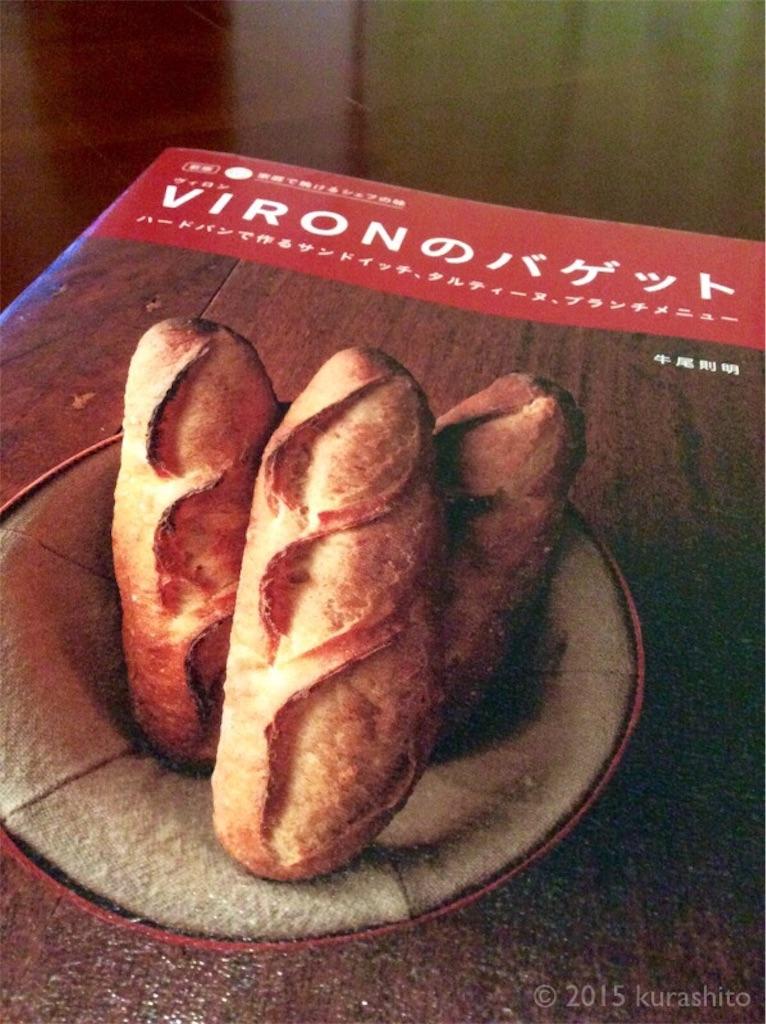 『VIRONのバゲット』