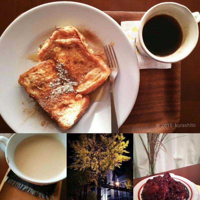 スパイシーなフレンチトースト、アールグレイのミルクティー、イチョウ、十日夜。