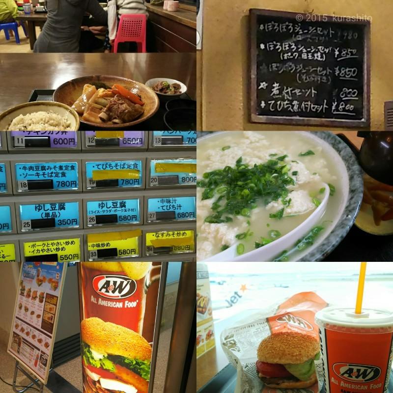 沖縄で3食