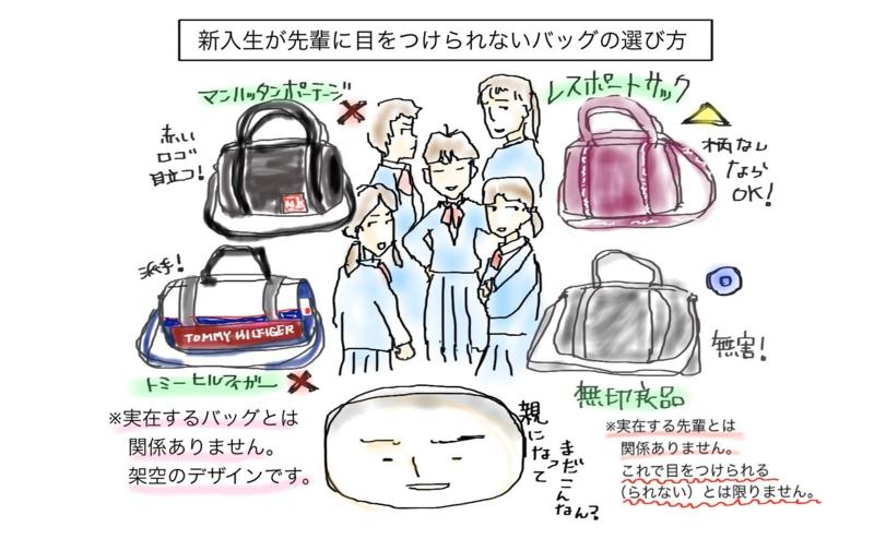 スクールカーストとママカーストでバッグは基準アイテム