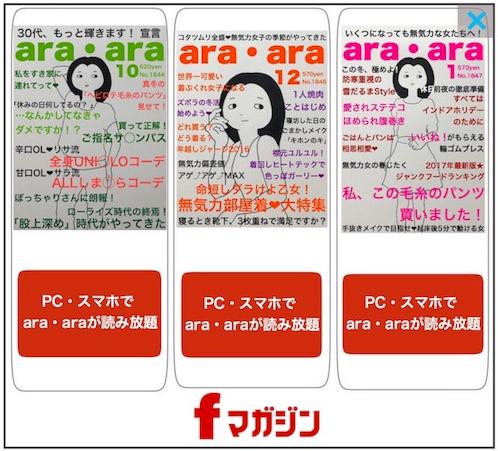 アラサー不美人の月刊ara・ara