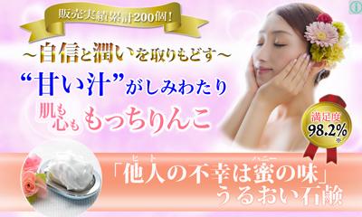 ハニー石鹸バナー3