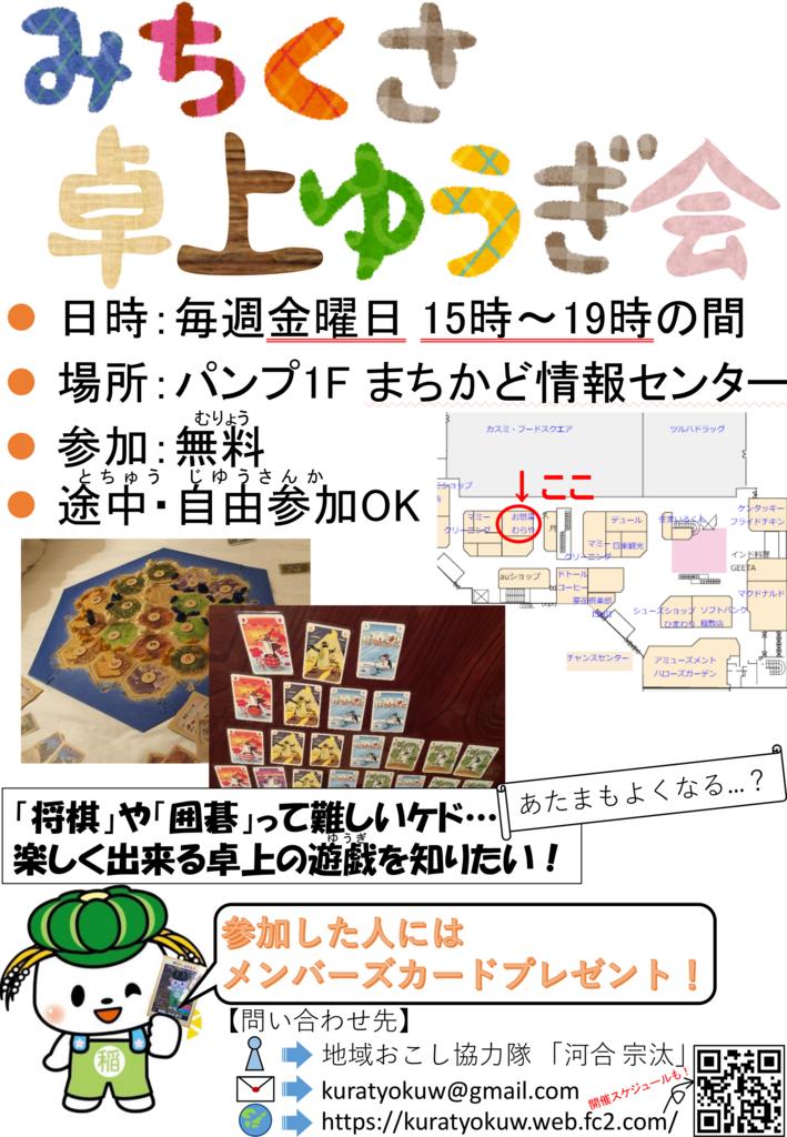 f:id:kuratyokuw:20180717114323p:plain