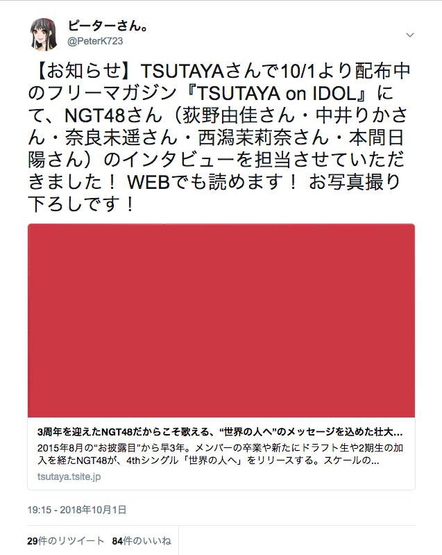 f:id:kurauchi723:20181004154956j:plain