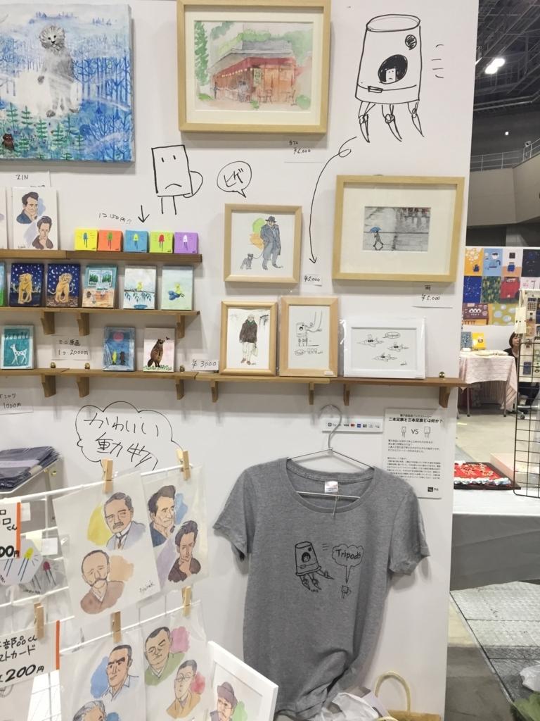 f:id:kurauchiryuko:20171113125056j:plain