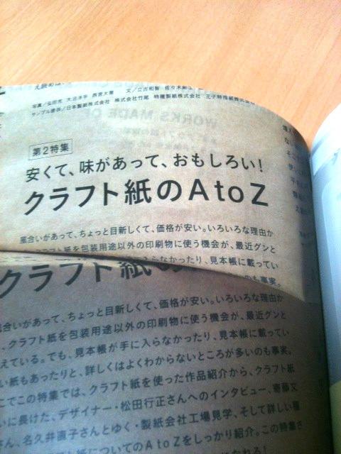 f:id:kuraza:20110527185646j:image:w150