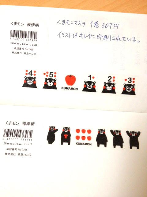 f:id:kuraza:20130325212551j:image