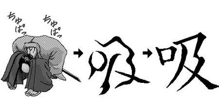 良く判る漢字の成り立ち - カラメル暫定団(仝)やたけた