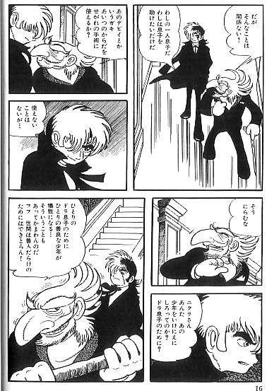 ブラック・ジャック (架空の人物)の画像 p1_8