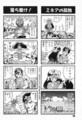 ヒロユキ氏のテトリス漫画をもう一度読みたい