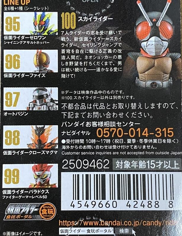 f:id:kurehiroba:20200726210805j:plain