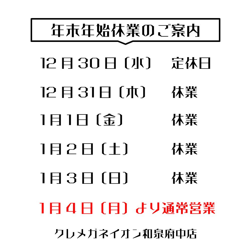 f:id:kuremegane_aeon:20201213172118j:plain