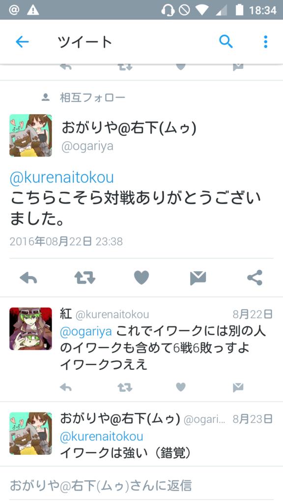 f:id:kurenaitokou:20160920183601p:plain