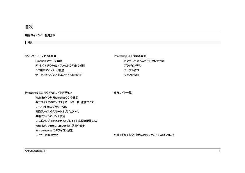 f:id:kurenazumu:20160614225100j:plain