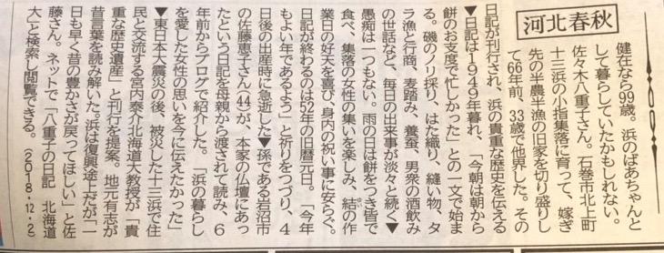 f:id:kuresakibunko:20181202072951j:plain