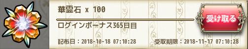 f:id:kuri50htn:20181020112400j:plain