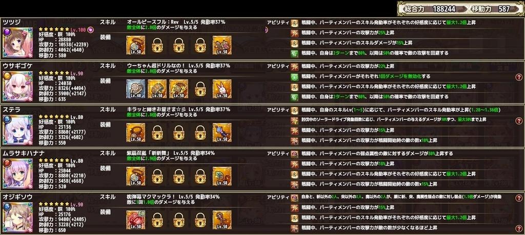 f:id:kuri50htn:20190307065304j:plain