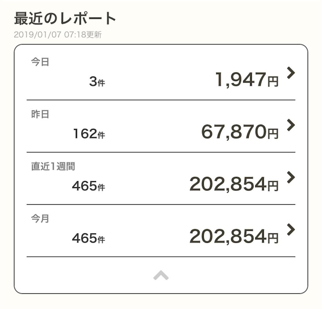 f:id:kuri_gen:20190107074642j:image