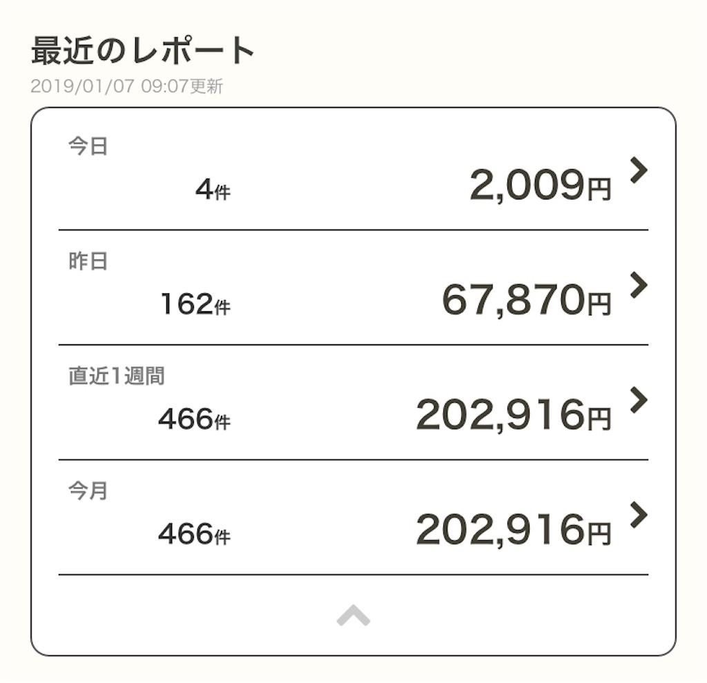 f:id:kuri_gen:20190107092907j:image