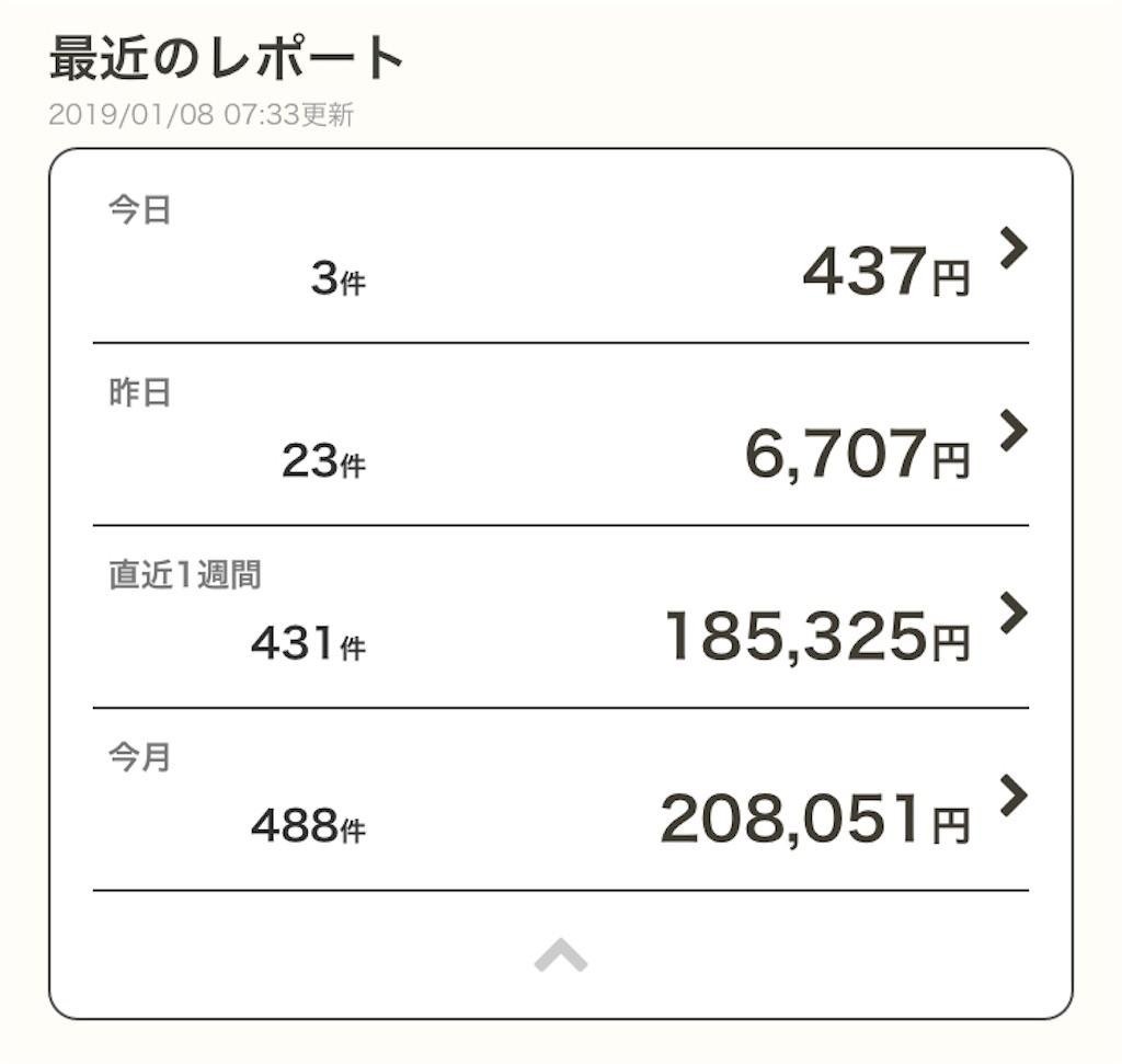 f:id:kuri_gen:20190108075022j:image