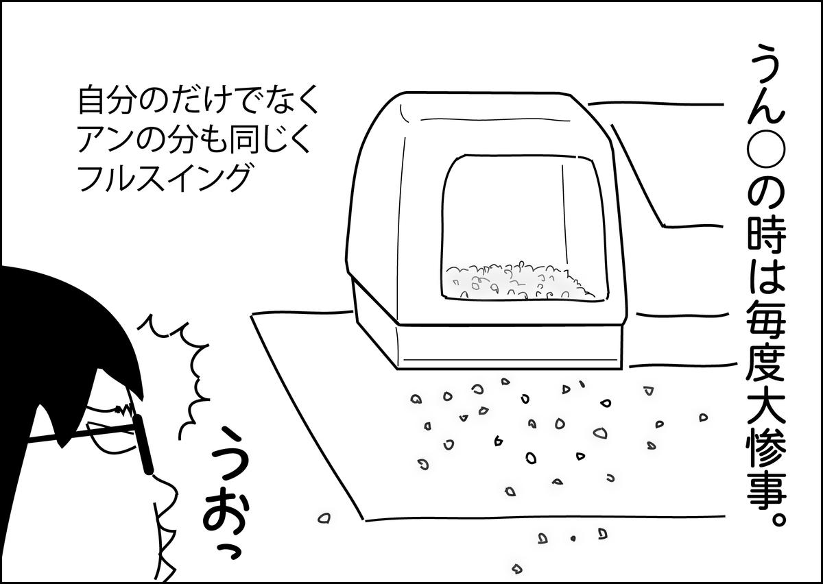 f:id:kurianne3232:20210929211747j:plain