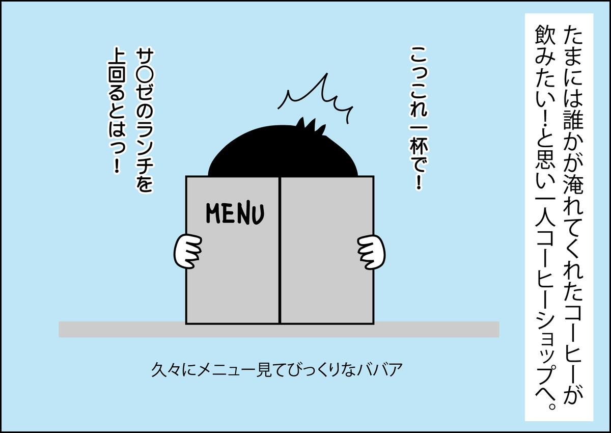 f:id:kurianne3232:20211006181332j:plain