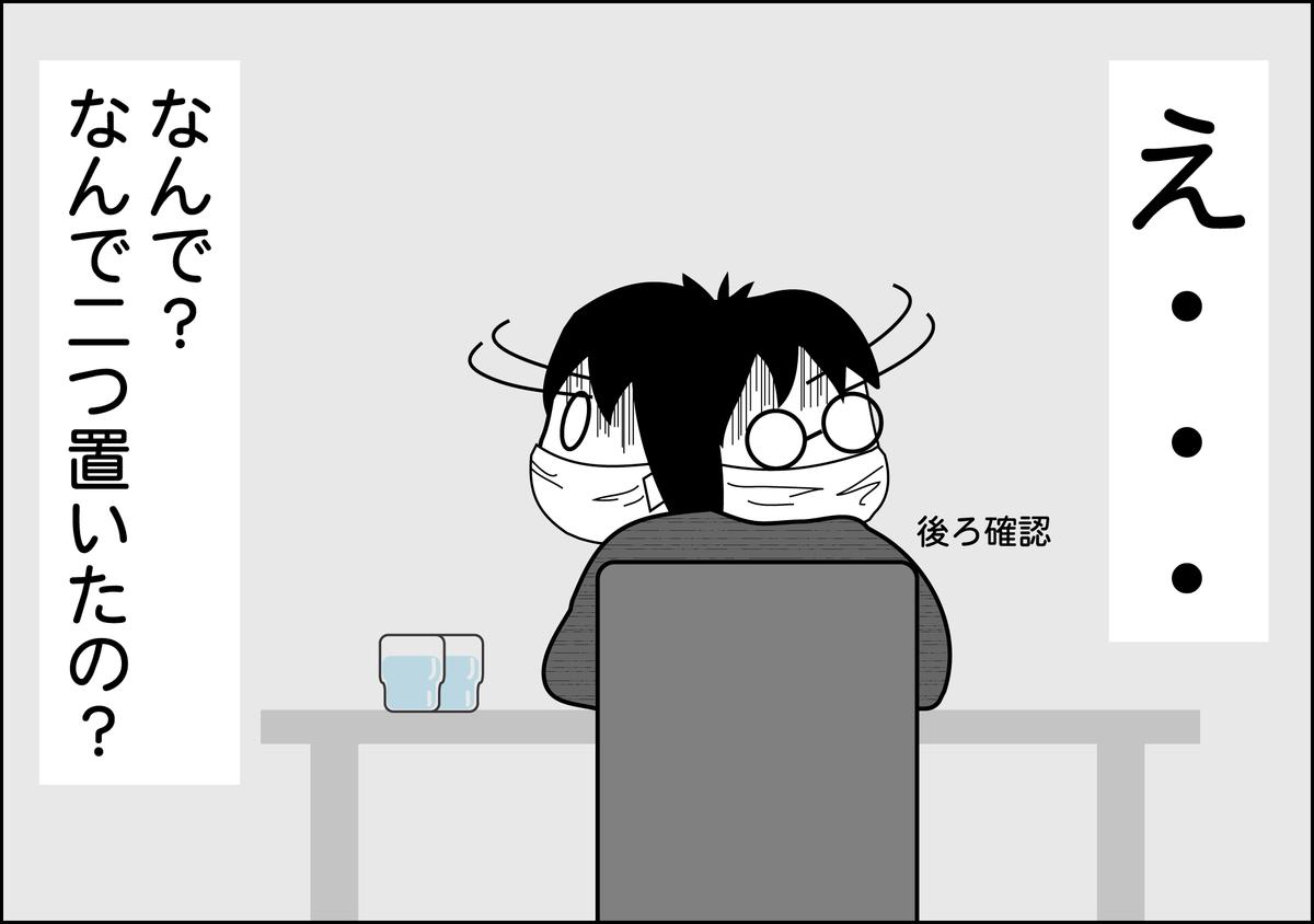 f:id:kurianne3232:20211006181411j:plain