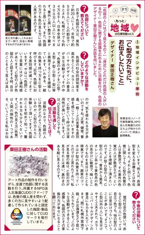 f:id:kuribo-sapporo:20121031120821j:image