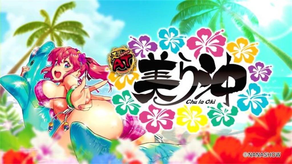 f:id:kuriboo_zen6:20190611035142j:image